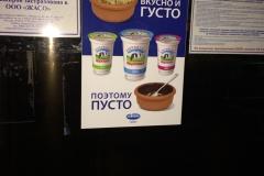 reklama-vnutrisalonnaya-5